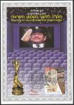 Картмаксимум. Израиль. Кинотеатры Тель-Авива, 05.12.2007 год, Тель-Авив