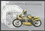 Кампучия (Камбоджа) 1985 год. 100 лет мотоциклу, блок (гашёный)