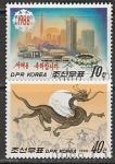 КНДР 1988 год. Новый Год. Вид Пхеньяна. Дракон, 2 марки (гашёные)