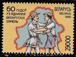 Беларусь 1999 год. 60 лет воссоединению белорусских земель, 1 марка (042.157)