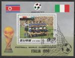 КНДР 1988 год. Чемпионат мира по футболу в Италии, блок (гашёный)