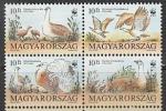 Венгрия 1994 год. WWF. Птица. Большая траппа, квартблок