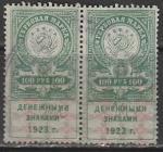 РСФСР. Гербовые марки, 100 руб, 1923 год, пара марок (гашёные)