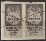 РСФСР. Гербовые марки, 25 руб, 1922 год, пара марок (гашёные)
