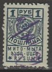 СССР. Непочтовая марка. Пошлина, 1 руб, 1925-1929 год (гашёная)
