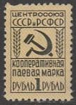 Непочтовая марка. Центросоюз СССР и РСФСР. Кооперативная паевая марка, 1 руб.