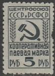 Центросоюз СССР и РСФСР. Кооперативная паевая марка, 5 руб.