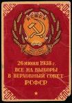 ПК. Все на выборы в Верховный Совет РСФСР, 1938 год, подписана