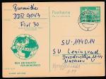 ПК ГДР. Мир эсперанто, 1980 год, прошла почту