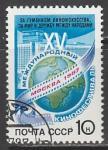 СССР 1987 год. XV Международный кинофестиваль, 1 марка, №5788 (гашёная)