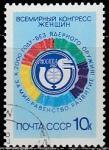 СССР 1987 год. Всемирный конгресс женщин, 1 марка, № 5777 (гашёная)