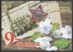 ПК Украины. 9 Мая, 1999 год