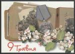 ПК Украины. 9 Мая, 1998 год