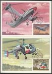6 Картмаксимумов. Отечественное авиастроение.Вертолёты, 14.05.1980 год, Москва, почтамт