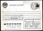 ПК СССР, стандарт, 1991 год, прошла почту (Ю)