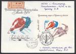 КПД Чемпионат Мира и Европы по хоккею, Москва 14.04.1979 год, прошел почту