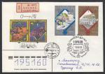 КПД Олимпиада-80, Туризм, Москва 10.10.1979 год, прошли почту
