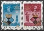 СССР 1984 год. Матчи на первенство мира по шахматам, 2 марки, № 5484-85 (гашёные)