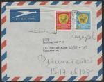 ГДР 1959 год. Конференция министров связи социалистических стран, 2 гашёные марки (на листе конверта)