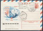 АВИА ХМК со спецгашением - Неделя письма 10.10.1978 год