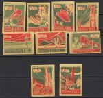 Набор спичечных этикеток. Достижения 20 лет, 1962 год, желтая бумага, красно-зеленый цвет, 9 штук