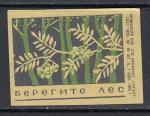 Спичечная этикетка. Берегите лес, 1963 год