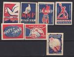 Набор спичечных этикеток. Миру - Мир, 1960 год, 7 штук