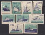 Набор спичечных этикеток. Корабли науки, бирюзовые, 1960 год, 9 штук
