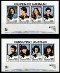 Азербайджан 1995 год. Женщины - космонавты, 2 малых листа (н