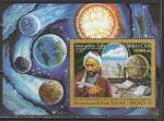 Азербайджан 2001 год. 800 лет со дня рождения персидского учёного Насира Туси, блок (н