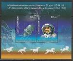Киргизия 2011 год. 50 лет первому полёту человека в космос, блок (н