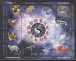 Киргизия 2012 год. Восточный лунный календарь, малый лист (н