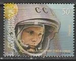 Македония 2009 год. 75 лет со дня рождения Ю.А. Гагарина, 1 марка (н