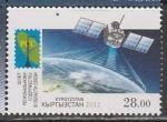 Киргизия 2011 год. 20 лет Региональному сотрудничеству в области связи, 1 марка (н