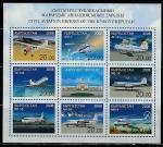 Киргизия 2008 год. История гражданской авиации (I), малый лист (н) ЯК-12