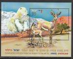 Израиль 2013 год. Всемирная охрана природы, блок (н