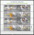 Китай (Макао) 2006 год. Чемпионат мира по футболу в Германии, малый лист (н