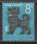 Китай 1982 год. Китайский Новый год. Год собаки, 1 марка (н