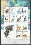 Китай 2001 год. Охраняемые животные, малый лист (н