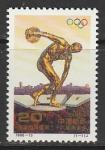 Китай 1996 год. 100 лет Олимпийским играм, 1 марка (н