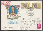 КПД Низами Гянджеви, Москва 25.05.1981 год, прошел почту