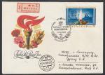 КПД 200 лет городу-герою Севастополю, Москва 14.06.1983 год, прошел почту
