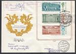 КПД Дворцы-музеи Ленинграда, Ленинград 25.12.1986 год. Прошел почту