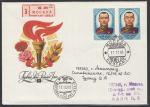 КПД Сухэ-Батор, Москва 17.11.1983 год. Прошел почту