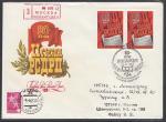 КПД 80-летие II съезда РСДРП, Москва 5.01.1983 год. Прошел почту