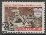 СССР 1962 год. Оборона Севастополя, 1 гашёная марка