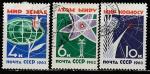 СССР 1963 год. За мир без оружия, мир без войн, 3 гашёные марки