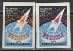 СССР 1962 год. Годовщина космического полёта Г.С. Титова, 2 беззубцовые марки