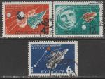 СССР 1964 год. День космонавтики, 3 гашёные марки