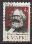 СССР 1963 год. 145 лет со дня рождения Карла Маркса, 1 гашёная марка